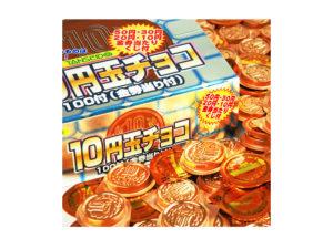10円玉チョコ